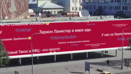 Kentucky Fried Chicken (KFC): THE SIZE DOESN'T MATTER Outdoor Advert by Rodnya PR Studio Moscow