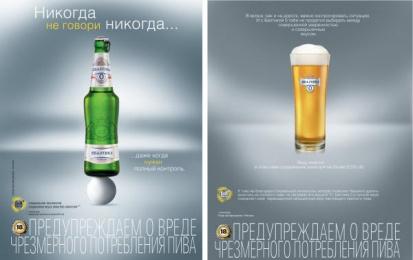 Балтика 0: За Рулем Print Ad by Y&R Moscow