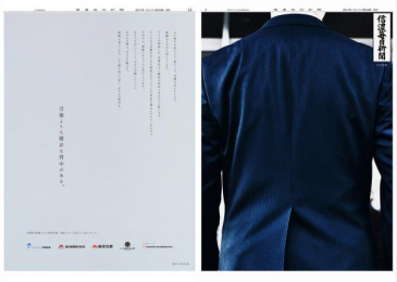 The Shinano Mainichi Shimbun: The Back, 1 Print Ad by Frontage, O-THANKS Inc.