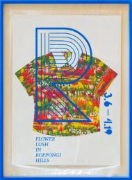 Mori Building (academyhills): Flower Lush in Roppongi Hills, R Design & Branding by AD&D Tokyo