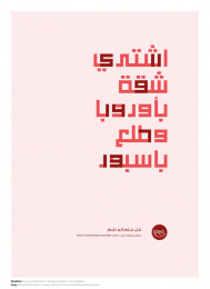 Loto Libanais: Dream Number, 4 Print Ad by Impact BBDO Beirut