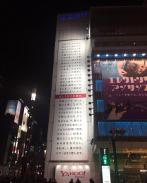 Yahoo!: It Was This High, 2 Ambient Advert by Hakuhodo Kettle Tokyo