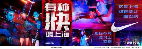 Nike: Shanghai Fast, 5 Outdoor Advert by Stink, Wieden + Kennedy Shanghai