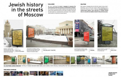 Jewish Museum And Tolerance Center: JEWISH MUSEUM CAMPAIGN Outdoor Advert by Leo Burnett Moscow