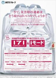 Ntt: DIAL171 Print Ad by Ntt Advertising
